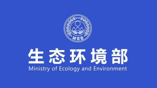 生态环境部就《经济、技术政策生态环境影响分析技术指南(试行)》有关问题答记者问